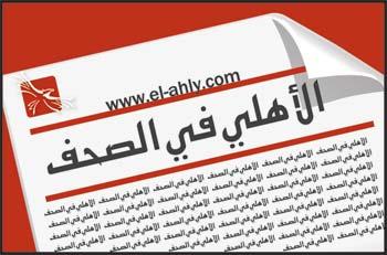 صحف الأحد : ملف ياسر أمام لجنة الكرة ..و جماهير أنجولا تتساءل عن تريكة 17731-16611-ahly