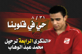 الذكرى الرابعه لوفاة اللاعب محمد عبد الوهاااااااب 22699-11.jpg