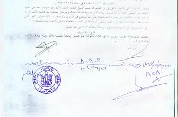 الحكم بحبس مهاجم الأهلي 3 سنوات بسبب إيصال أمانة الأهليكوم