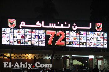 أمنية الخطيب تتحقق شاهد صورة مضيئة لشهداء بورسعيد بوابة الأهلي