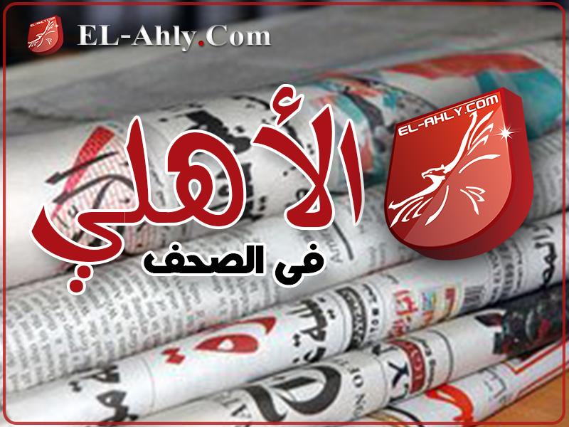 أخبار الأهلي اليوم: الأهلي يعرض انطوي على المقاصة والبدري يشيد بلاعبيه