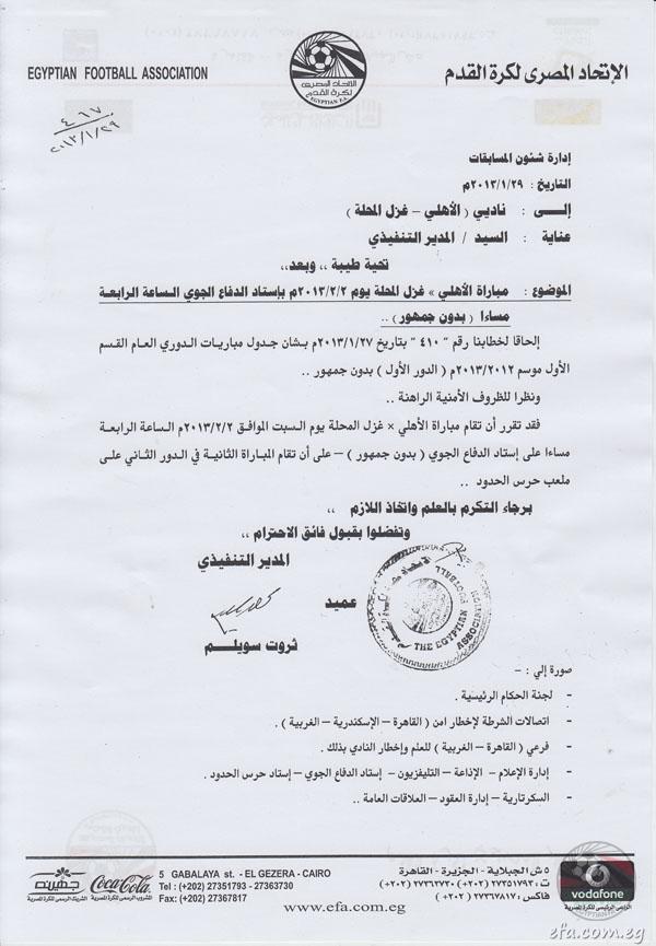اتحاد الكرة يعلن موعد جديد لمباراة الأهلي والمحلة افتتاح الدوري