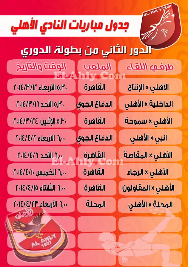 جدول مباريات الأهلي في الدور الثاني من الدوري المصري الأهلى كوم