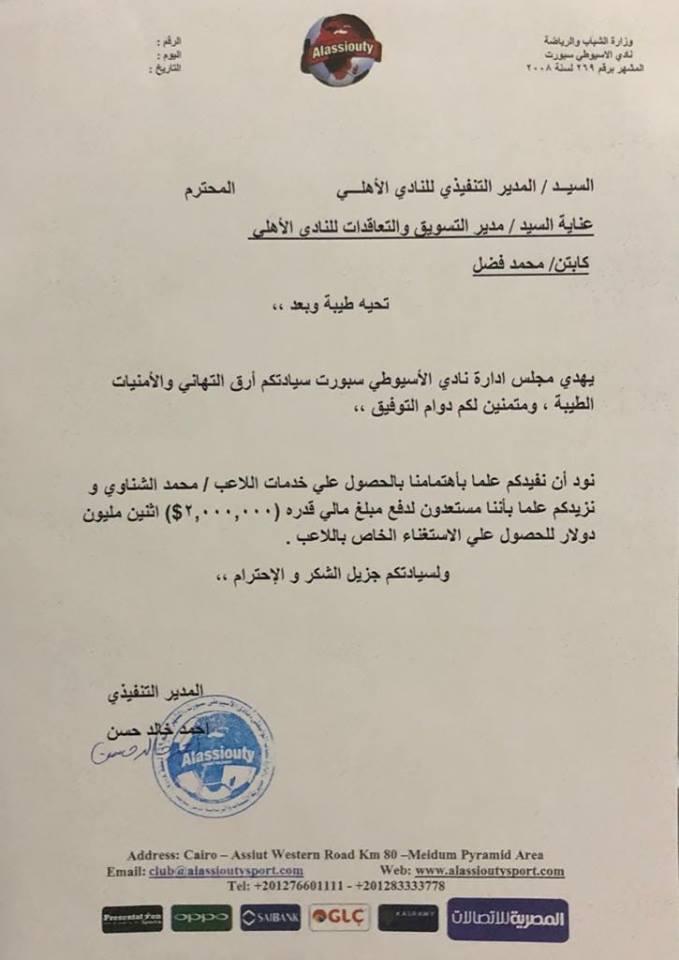 في خطاب رسمي الأهرام يريد التعاقد مع محمد الشناوي مقابل 2 مليون دولار الأهلى كوم