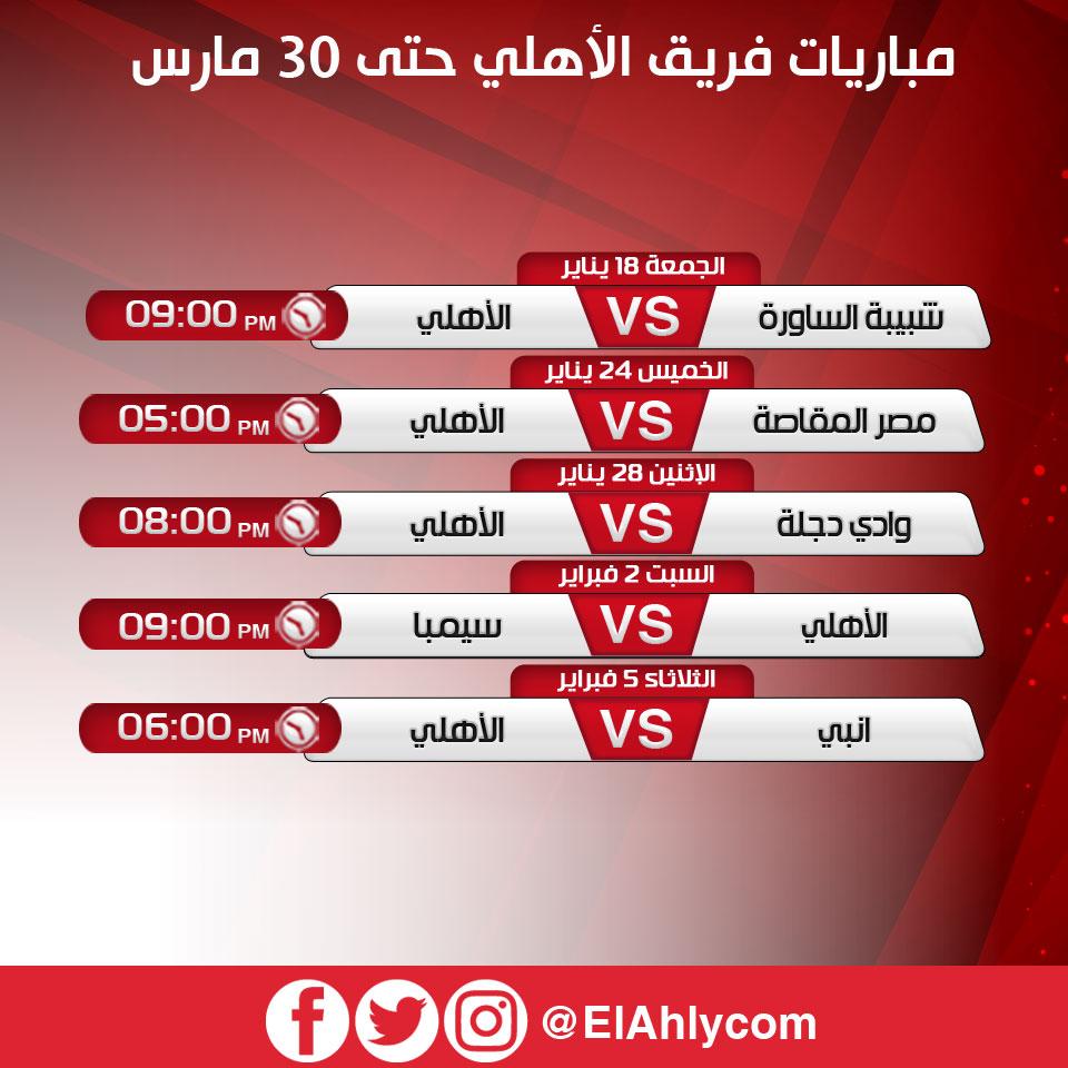 El Ahly Com ينشر جدول مباريات الأهلي بالمواعيد حتى 30 مارس