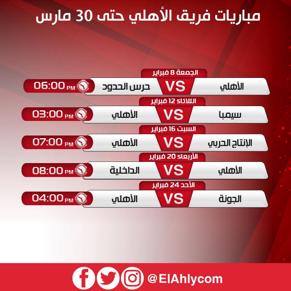 El Ahlycom ينشر جدول مباريات الأهلي بالمواعيد حتى 30 مارس