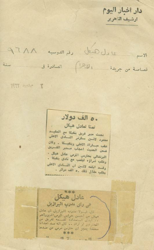 الاخطبوط المصرى عادل هيكل 19171-47.JPG